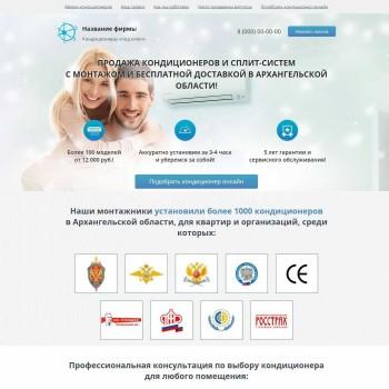 Landing page - Септики, продажа и монтаж