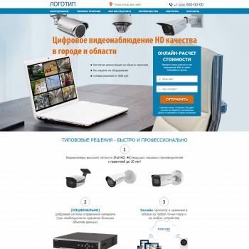 Landing page - Цифровое видеонаблюдение