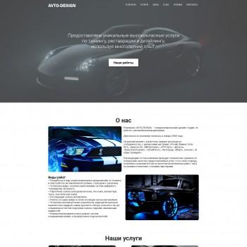 8d45efb26eb5 Шаблоны авто сайтов – готовые автомобильные сайты для бизнеса