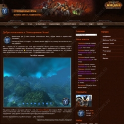 Сайт гильдии World of Warcraft на WordPress