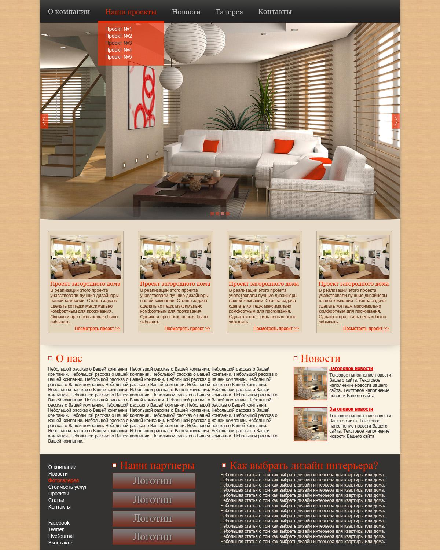 Дизайн макет сайта стоимость