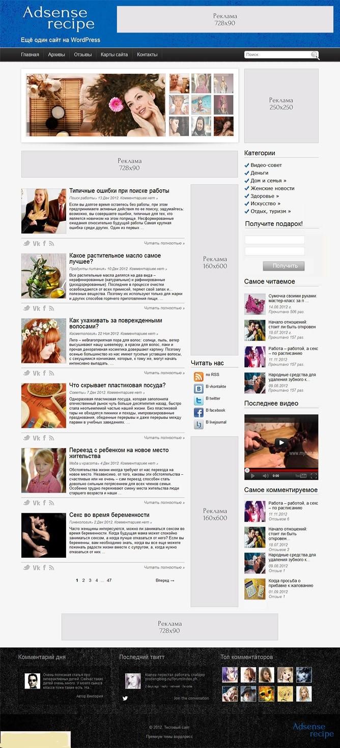 porno-tema-dlya-wordpress