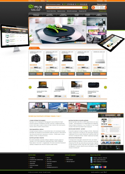 Интернет магазин техники бытовой 1