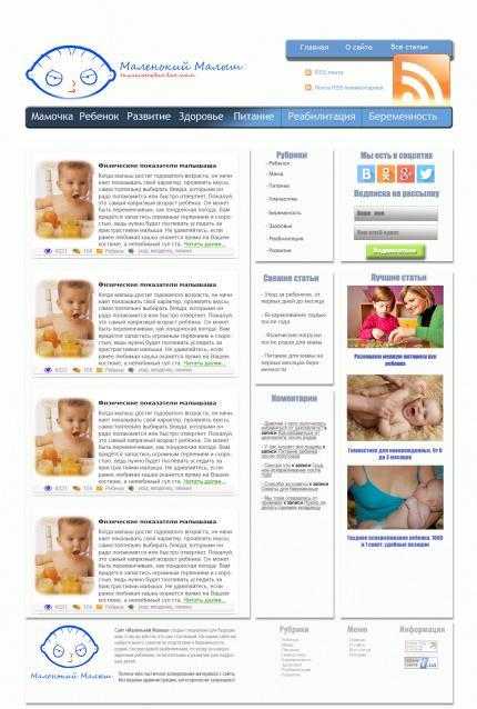 Шаблон сайта для беременных создать